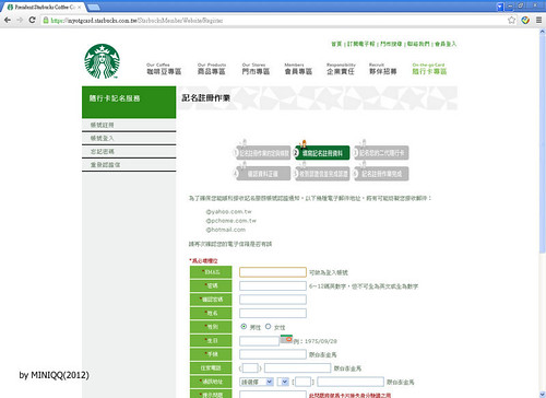 President Starbucks Coffee Corp.統一星巴克 [隨行卡記名專區] - Google Chrome 2012111 上午 010925