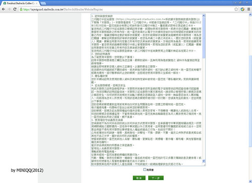 President Starbucks Coffee Corp.統一星巴克 [隨行卡記名專區] - Google Chrome 2012111 上午 010704