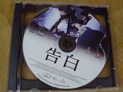 原裝絕版 2010年  松隆子 MATSU TAKAKO 松たか子  日本電影 告白 Confessions 圖案碟 VCD 中古品 2