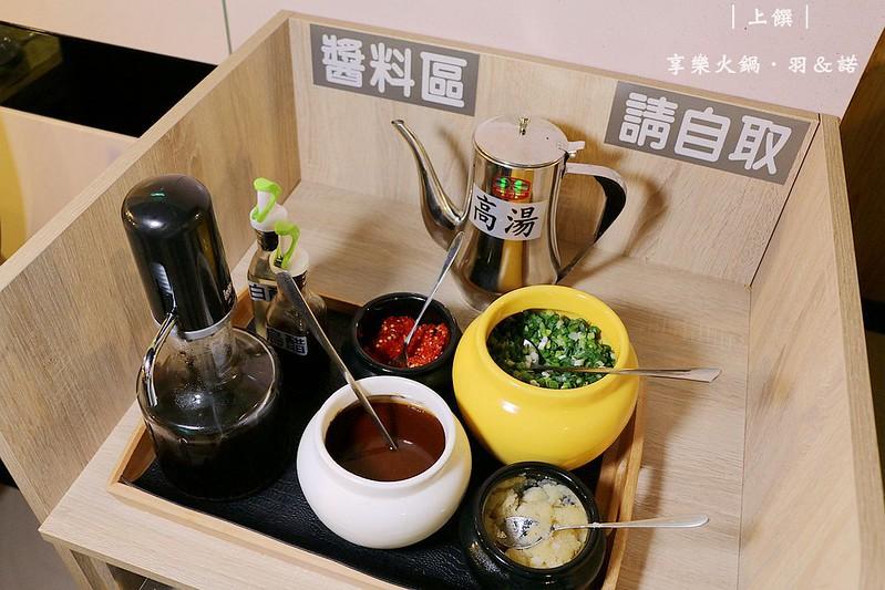 上饌享樂火鍋泰山涮涮鍋25