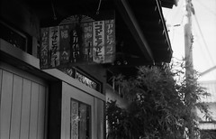 Old Magagines Bring Back Memories (Purple Field) Tags: street bw film monochrome japan analog zeiss 35mm 50mm iso100 alley fuji contax ii carl  neopan 100 across ikon signboard  gifu    sonnar f20      opton      gujouhachiman   rangifinder