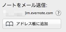 Evernoteの自分のメールアドレス