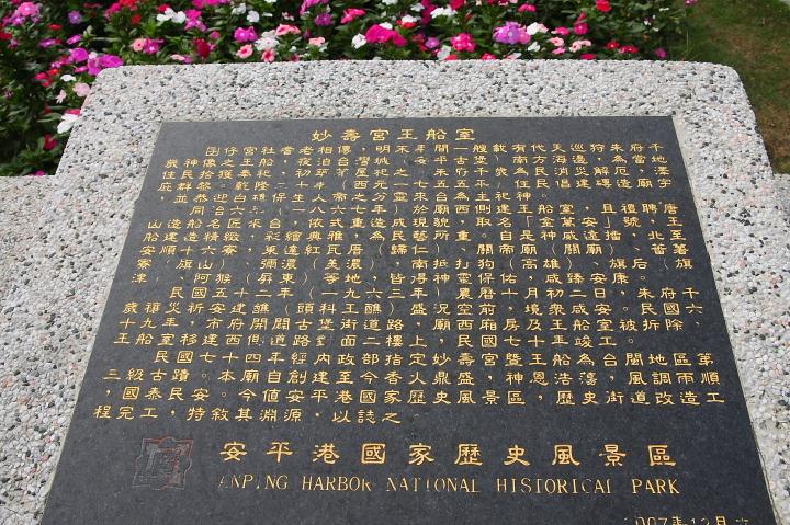 2012國民旅遊D5(三級古蹟妙壽宮、百年王船)000019