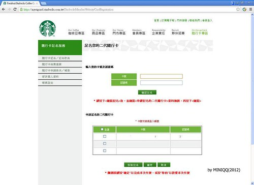 President Starbucks Coffee Corp.統一星巴克 [隨行卡記名專區] - Google Chrome 2012111 上午 012023