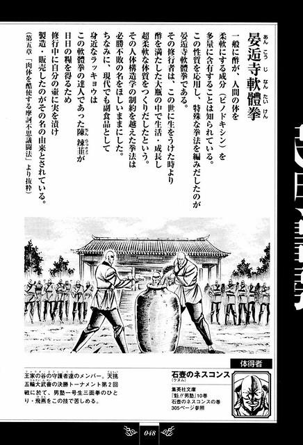 熱血男兒的極致浪漫!『魁!!男塾』立体民明書房大全!!!
