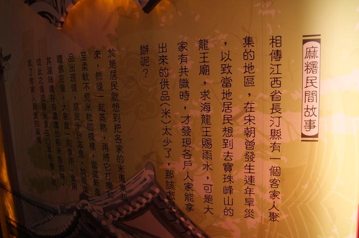 台灣麻糬主題館029