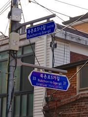 Bukchon Road Signs (Travis Estell) Tags: bukchonhanokvillage bukchonro5gagil bukchonro5nagil jongno jongnogu korea republicofkorea seoul southkorea