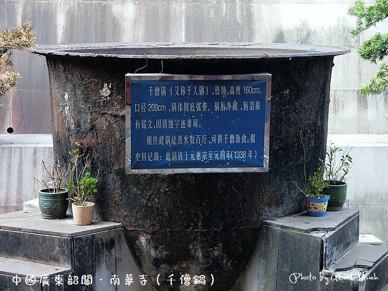 南華寺.中國廣東寺廟(與六祖慧能真身的相遇)