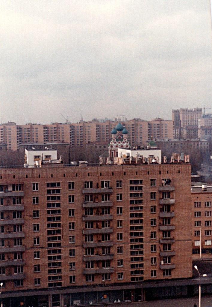 фото: Moscow Feb-Mar 1981