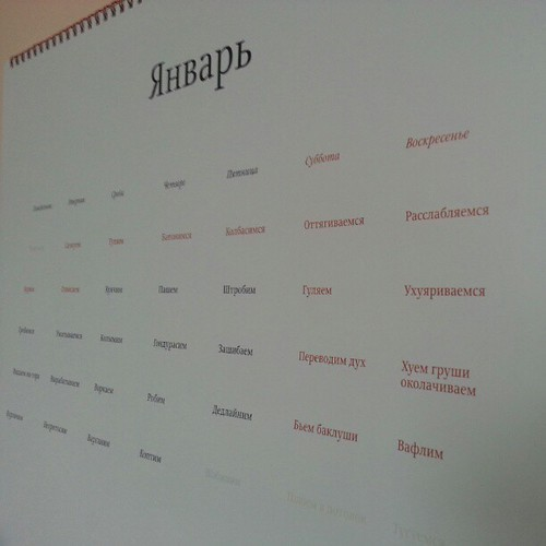 Новый календарь на моей стене.