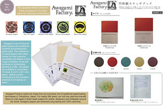 2 new Awagami washi paper product collections for artists (awagami factory papermill) Tags: new art mill japan booth germany watercolor paper notebook design sketch handmade frankfurt fine journal craft fair bamboo sheet papel a4 tokushima bound papier tradeshow awa hemp gampi kozo mitsumata designed 2013 awagami awagamifactoy