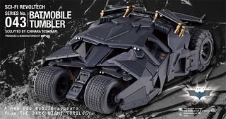 海洋堂 - 特攝revoltech 043:蝙蝠車