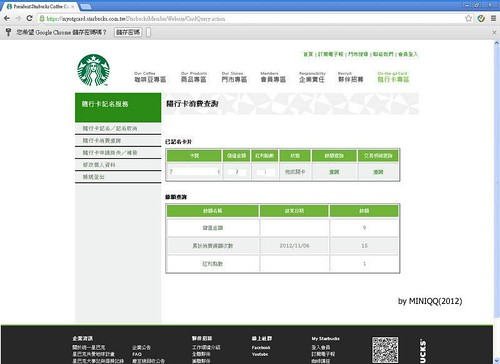 President Starbucks Coffee Corp.統一星巴克 [隨行卡記名專區] - Google Chrome 2012111 上午 011859