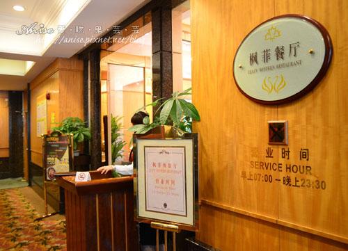 楓丹白鷺酒店019.jpg