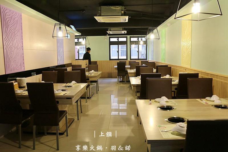 上饌享樂火鍋泰山涮涮鍋10