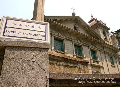 1天主教聖安多尼堂004拷貝.jpg