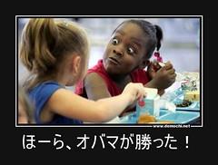 ほーら、オバマが勝った! #米国 #大統領 #オバマ (Demochi.Net) Tags: life cute sexy japan fun japanese motivator culture 日本 ペット 猫 demotivator 金 家族 結婚 ゲイ 女 子供 おっぱい 愛犬 政治 社会 巨乳 文化 眼鏡 教育 demotivators 経済 女性 初恋 r18 女子 カップル 子猫 女装 お笑い motivators 会社 少子化 企業 ユーモア 恋 悪い 格差 風刺 一言 デモチ 大喜利