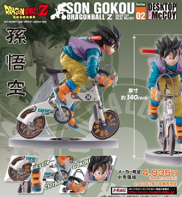 七龍珠Z 孫悟空 騎單車斐頁版本 再販
