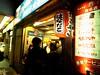 (osullivan666) Tags: 大阪 osaka kansai naniwa なにわ 浪速 澪標