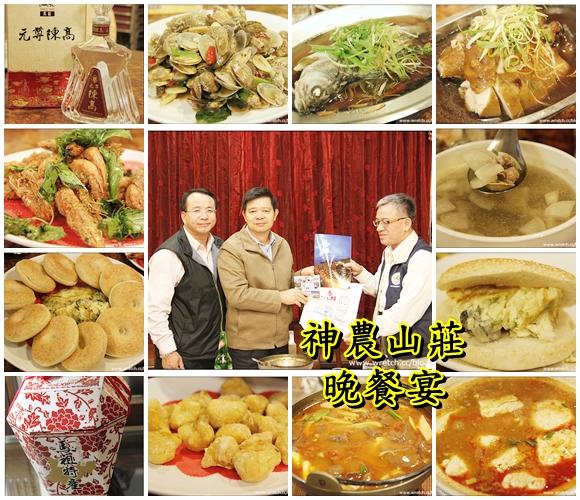 神農山莊晚餐.jpg