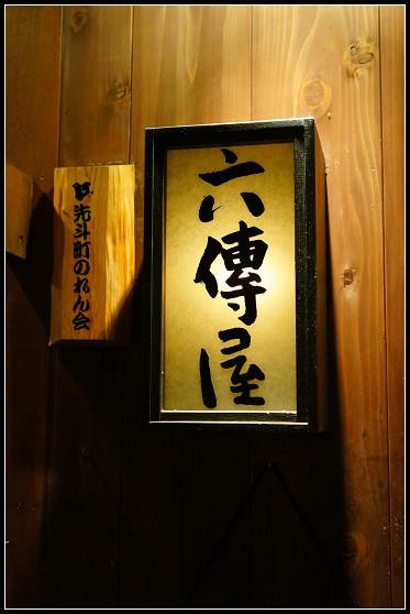 京都美食 ▎六傳屋擔擔麵 @ 先斗町 @ ▌Meiko 愛敗家。甜點。旅行~▌ :: 痞客邦