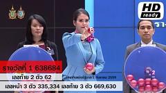 ผลสลากกินแบ่งรัฐบาล ตรวจหวย 1 กันยายน 2559 [ Full ] Lotterythai HD - YouTube