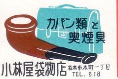 matchnippo220 (pilllpat (agence eureka)) Tags: matchboxlabel matchbox allumettes tiquettes japon japan mode pipe
