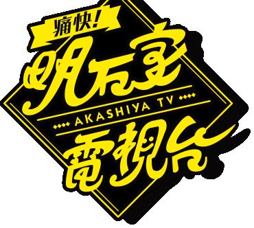 2016.09.13 いきものがかり(痛快!明石家電視台-SP).logo