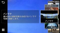 galaxy camera カメラモード〜スマートモード9