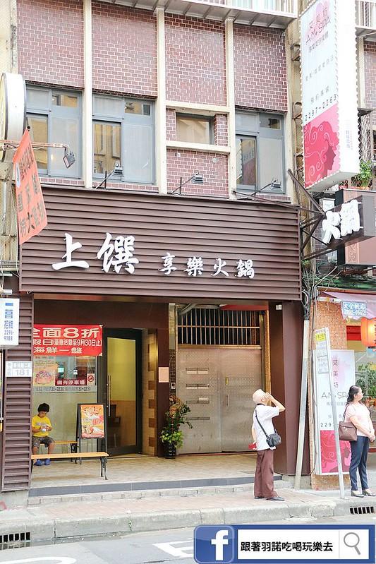 上饌享樂火鍋泰山涮涮鍋01
