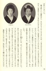 Gion Yoi-banashi (Miegiku) Tags: kyoto maiko geiko geisha gion danko yoi hayasaki banashi haruyu komitsu