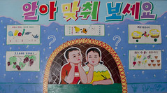 Propaganda Poster In A Chongjin School, North Korea (Eric Lafforgue) Tags: school color colour horizontal children education war asia propaganda nopeople korea communism innocence learning knowledge asie enfants lesson coree naivete couleur ecole communisme northkorea dprk propagande connaissance lecon colorpicture 0562 democraticpeoplesrepublicofkorea apprentissage endoctrinement coreedunord rpdc chongjin indoctrinating republiquepopulairedemocratiquedecoree ecoletchanggwang tchanggwangschool