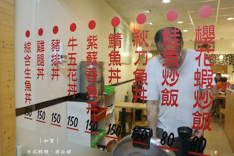 加賀屋日式料理93