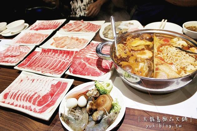 [台北食記]*東區.火龍島極品火鍋吃到飽 ~ 新鮮選擇多樣‧麻辣火鍋 & 番茄鍋都喜歡 ❤