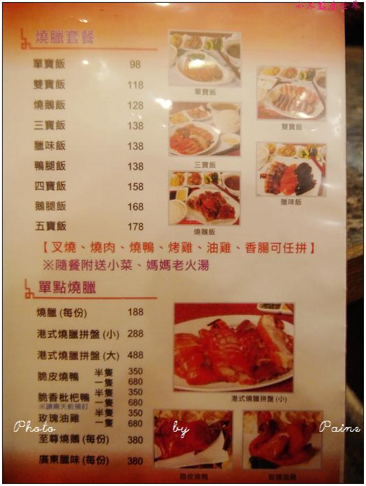 桃園HK百匯茶餐廳 (30).JPG