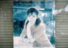 舞鶴夏目雅子