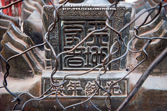 DSC_0828 (Etonkwok) Tags: beijing  summerpalace tiananmensquare tianjin olympicpark birdsnest nationalstadium       goubuli watercube seventeenarchbridge snackstreet  towerofbuddhistincense     paiyundian    theraisingoftheflag beijingtianjinhighspeedrail