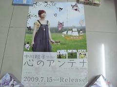 中川翔子 画像89