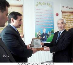 وفد عراقي  يطلع على التجربة التربوية الأردنية<br>