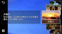 galaxy camera カメラモード〜スマートモード12