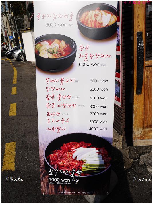 姜虎東678육칠팔烤肉店