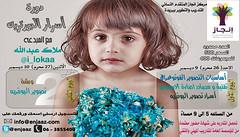 (Hanan.Mohammed) Tags: pictures camera portrait colors canon photography photo nikon child cam mohammed  hanan  abdulla abdullah malak   loka            7anan       lokaa        enjaaz    ilokaa 7ananm