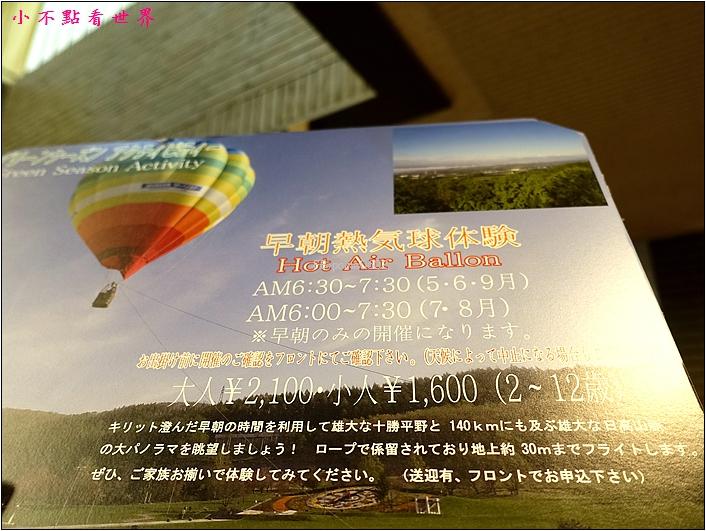 北海道 十勝 大平原溫泉酒店 (7).JPG