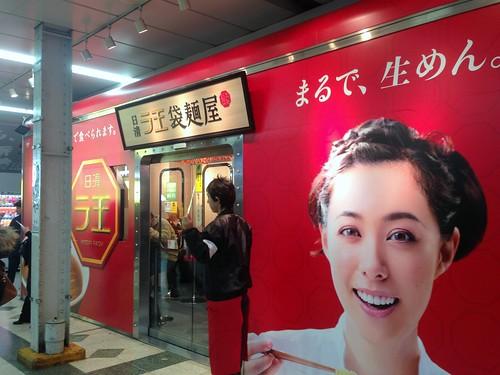 日清ラ王袋麺屋@渋谷駅