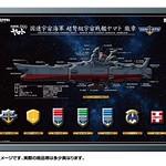 宇宙戰艦大和號徽章組