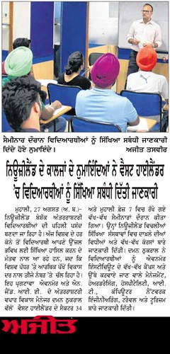 Ajit  Newspaper covered the news of NZ College representative's visit to West Highlander