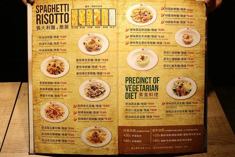 哈波尼司義麵坊happiness pasta157