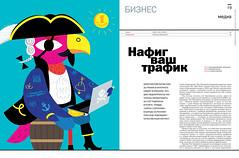 My illustration for Kommersant DENGI magazine (suzy_yes) Tags: mariazaikina kommersantdengimagazine editorialillustration vectorgraphics papagai parrot pirate piastre laptop notebook money paidcontent cockedhat