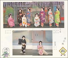 123rd Kamogawa odori-1979 (kofuji) Tags: dance kyoto maiko geiko geisha kamogawa pontocho odori