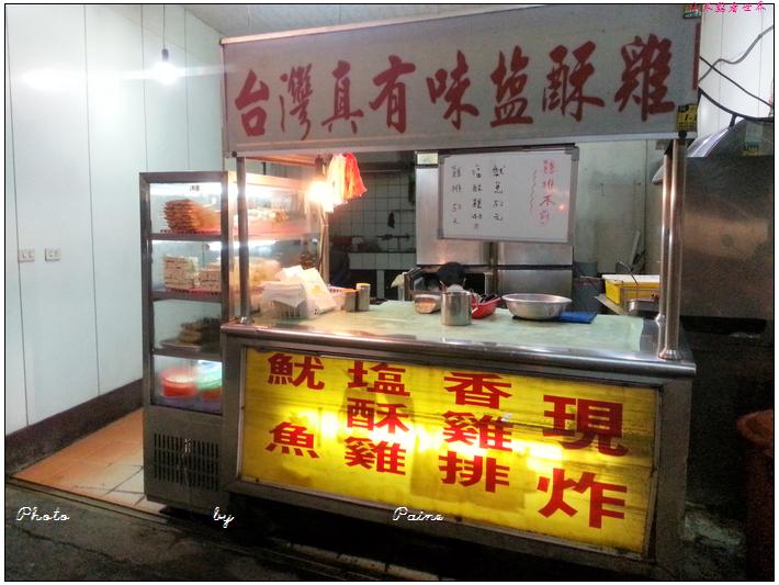 三元街大業街口台灣真有味鹹酥雞